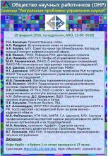 Программа семинара 29 февраля 2016 по данным на 28 февраля