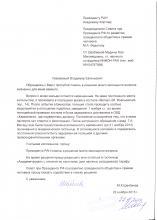 Обращение М.Х. Шахбиевой к В.Е. Фортову